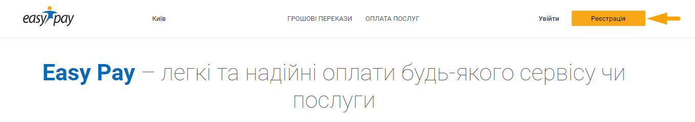 Як оплатити телебачення (ТБ) Київтелесервіс - крок 1