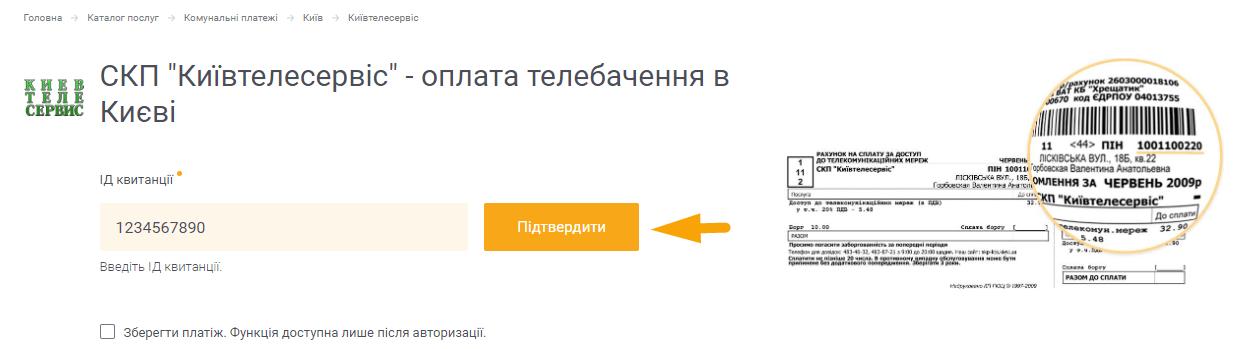 Як оплатити телебачення (ТБ) Київтелесервіс - крок 2