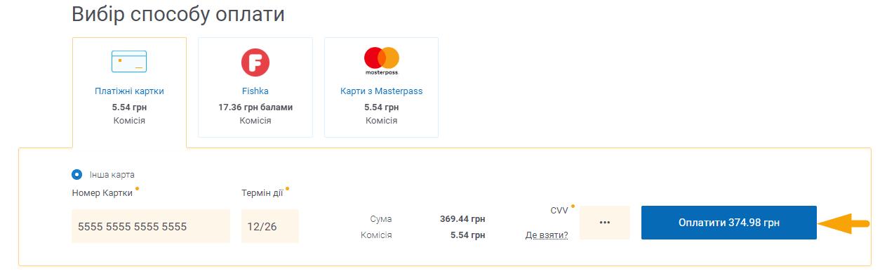 Як оплатити телебачення (ТБ) Київтелесервіс - крок 5