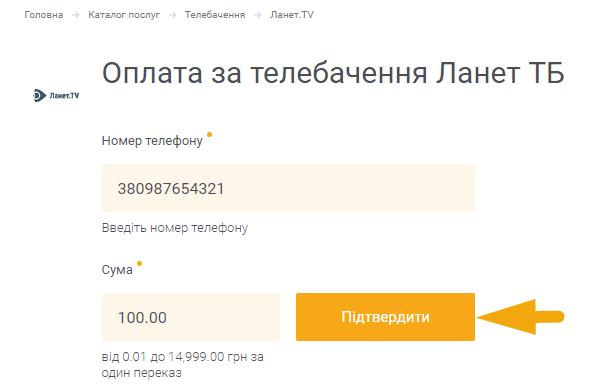 Як оплатити телебачення (ТБ) Ланет - крок 3