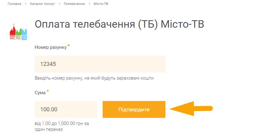 Як оплатити телебачення (ТБ) Місто-ТВ - крок 3