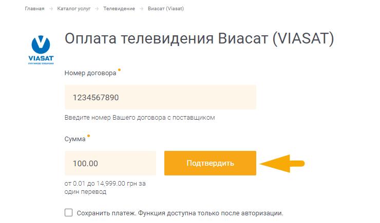 Как оплатить телевидение Виасат (Viasat) - шаг 3
