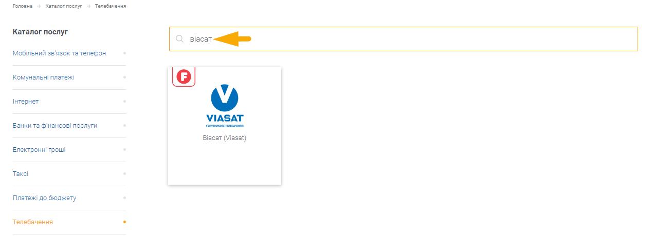 Як оплатити телебачення (ТБ) Віасат (Viasat) - крок 2.2