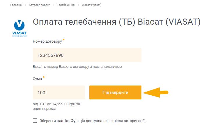 Як оплатити телебачення (ТБ) Віасат (Viasat) - крок 3