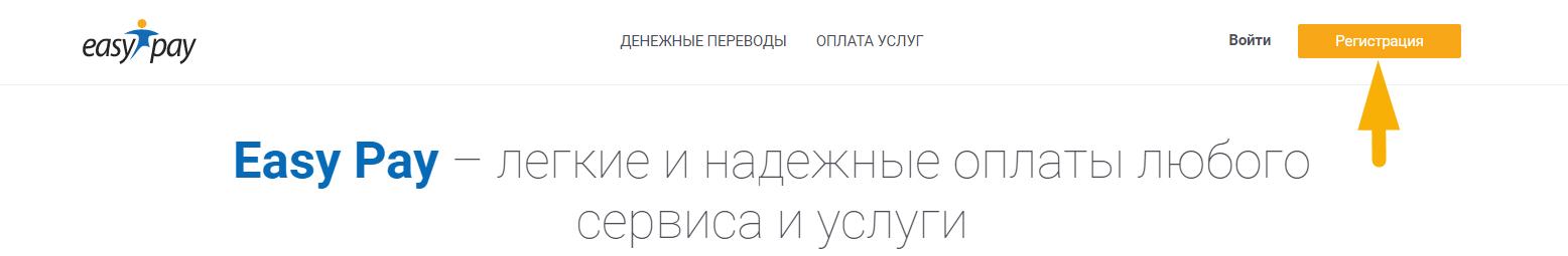 Как оплатить воду Киевводоканал - шаг 1