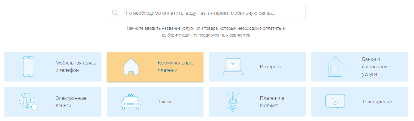 Как оплатить воду Киевводоканал - шаг 2