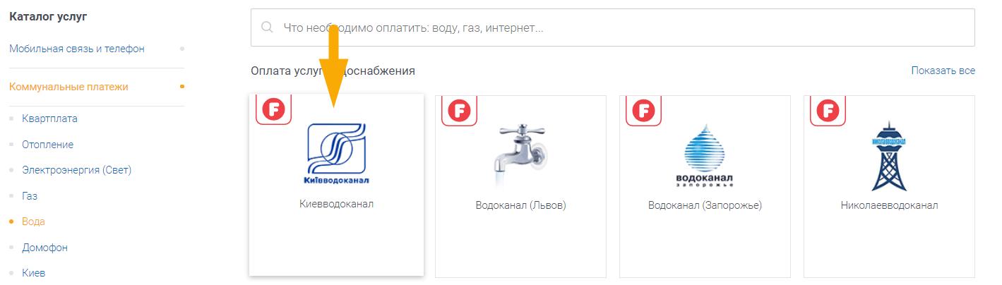 Как оплатить воду Киевводоканал - шаг 3