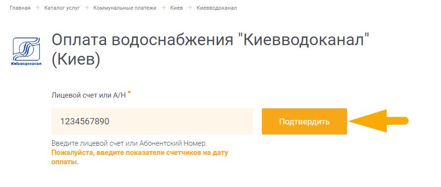 Как оплатить воду Киевводоканал - шаг 4