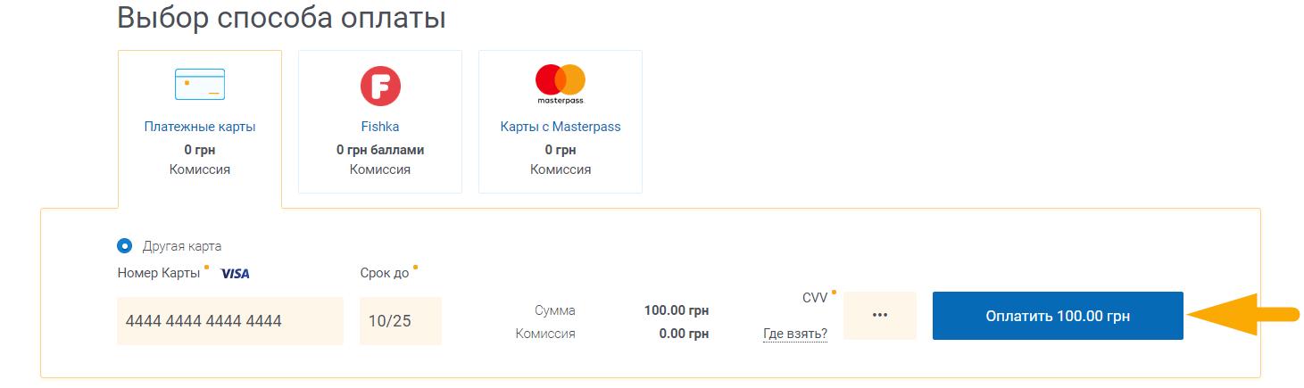 Как оплатить воду Киевводоканал - шаг 7