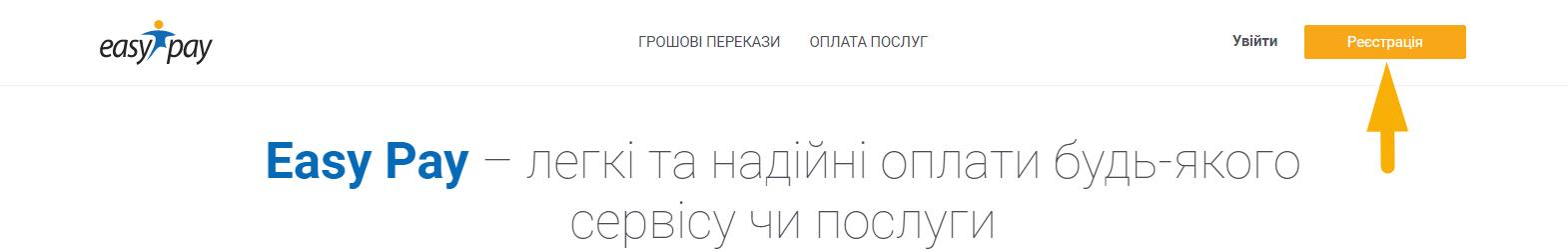 Як оплатити воду Київводоканал - крок 1