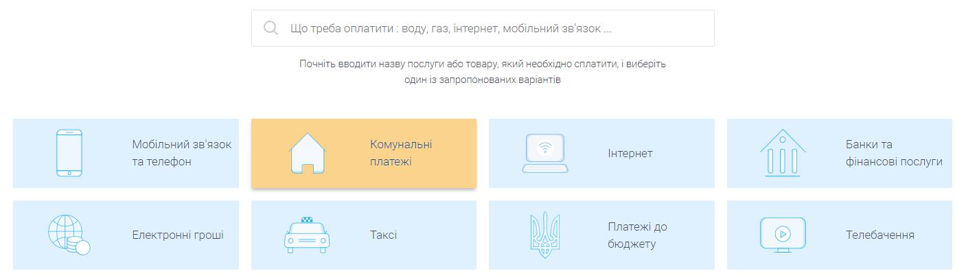 Як оплатити воду Київводоканал - крок 2