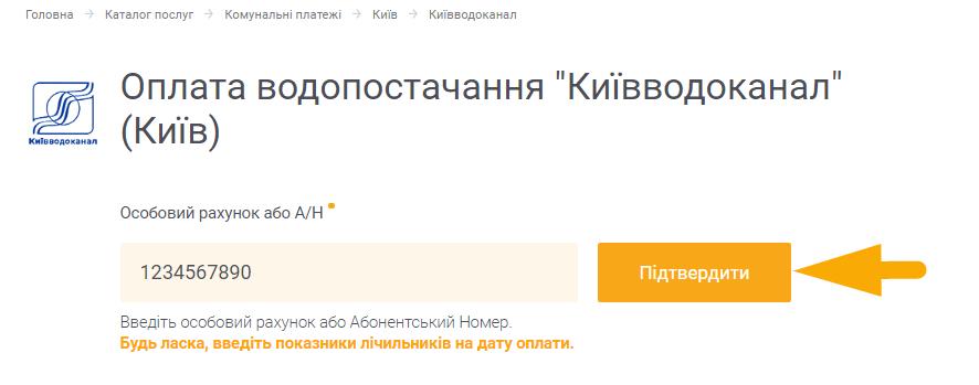 Як оплатити воду Київводоканал - крок 4