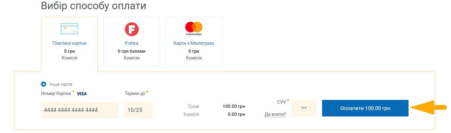 Як оплатити воду Київводоканал - крок 7