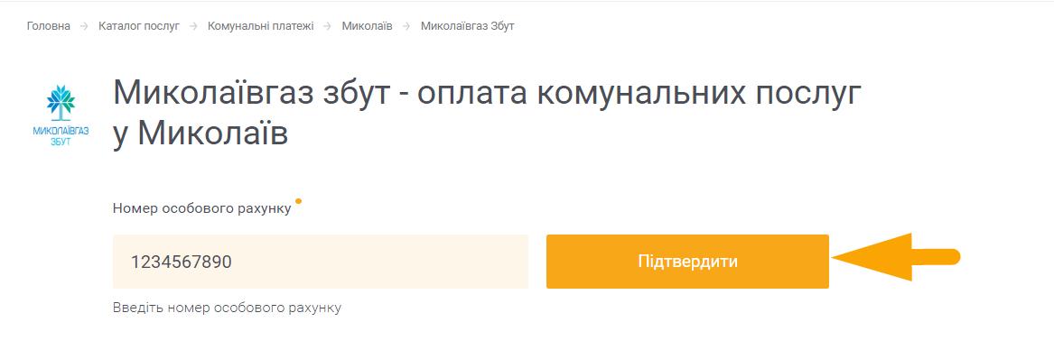 Як сплатити Миколаївгаз збут - крок 2