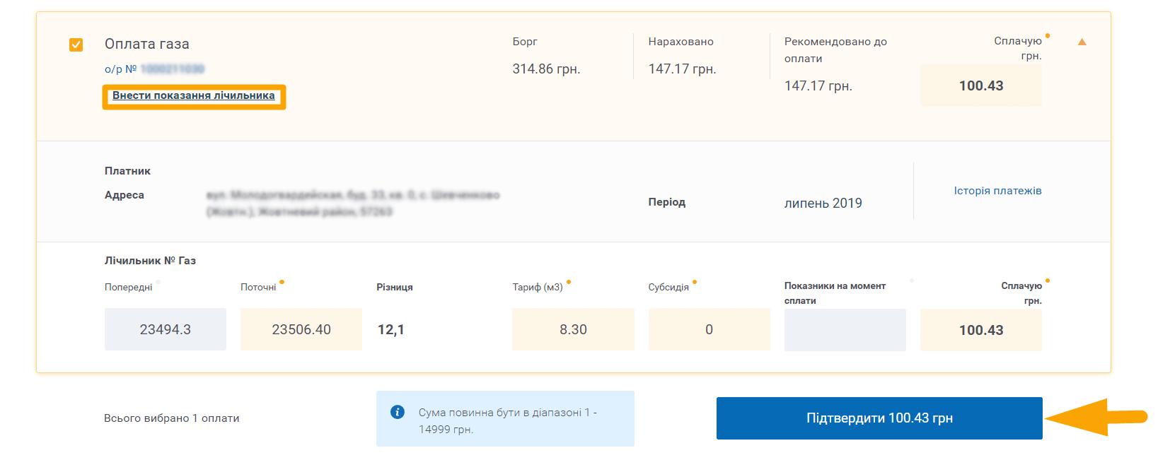 Як сплатити Миколаївгаз збут - крок 3