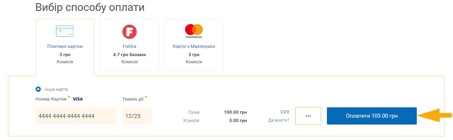 Як сплатити Миколаївгаз збут - крок 4