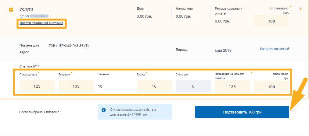 Как оплатить Черкассыгаз Сбыт - шаг 4