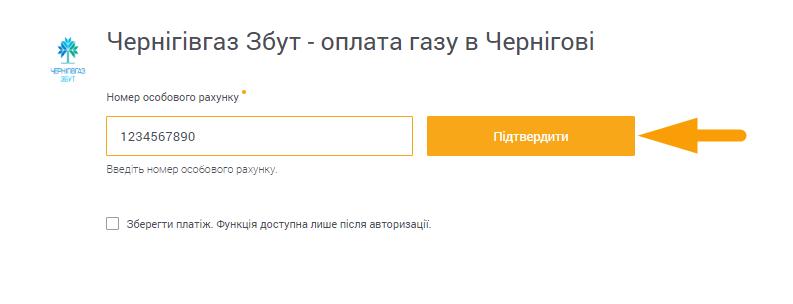 Як сплатити Чернігівгаз Збут - крок 2