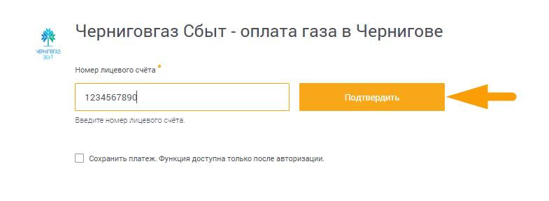 Как оплатить Черниговгаз Сбыт - шаг 2