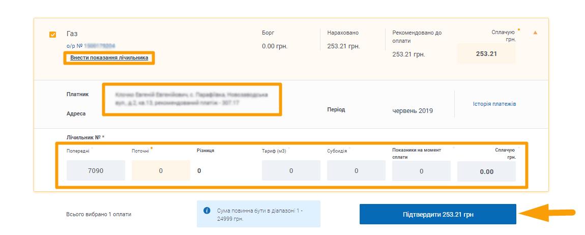 Як сплатити Чернігівгаз Збут - крок 3