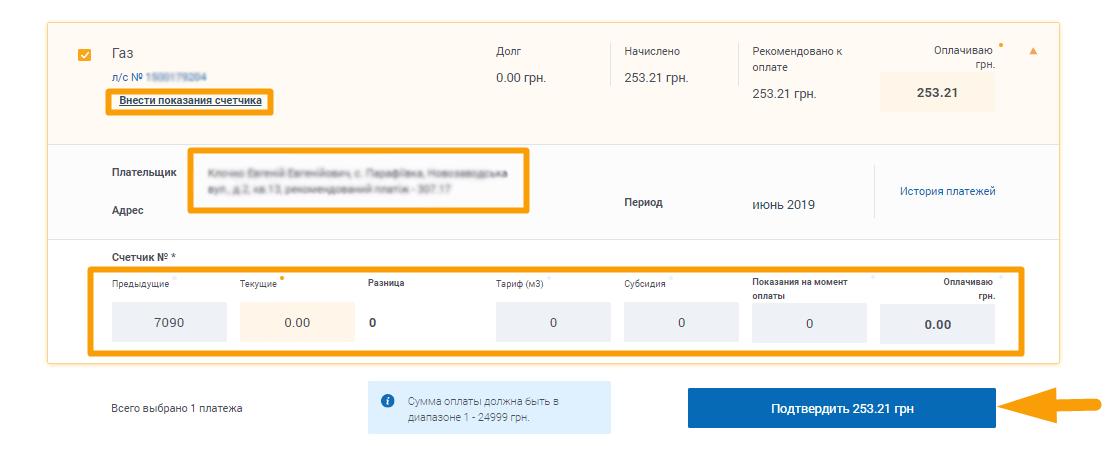 Как оплатить Черниговгаз Сбыт - шаг 3