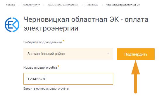 Как оплатить Черновицкую областную ЭК – шаг 2