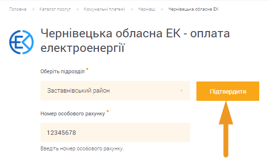 Як сплатити Чернівецька обласна ЕК - крок 2