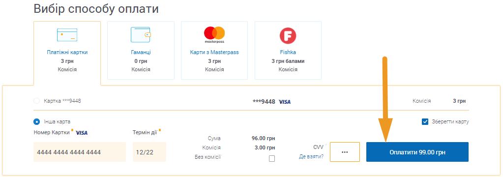 Як сплатити Чернівецька обласна ЕК - крок 4