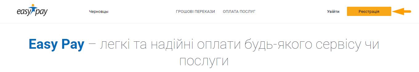 Як оплатити комунальні послуги ЧерновціГазЗбут - крок 1