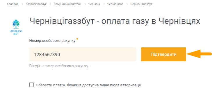 Як оплатити комунальні послуги ЧерновціГазЗбут - крок 3