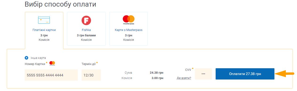 Як оплатити комунальні послуги ЧерновціГазЗбут - крок 5