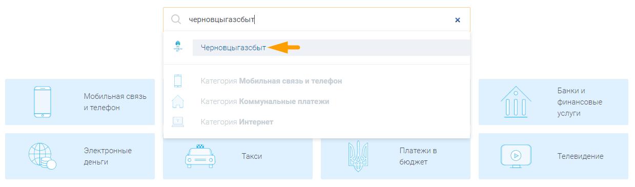 Как оплатить коммунальные услуги ЧерновцыГазСбыт - шаг 2