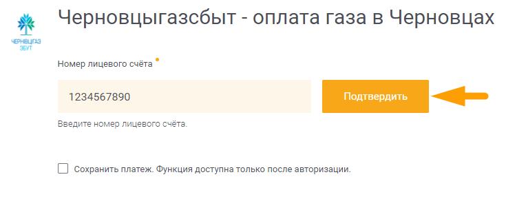 Как оплатить коммунальные услуги ЧерновцыГазСбыт - шаг 3
