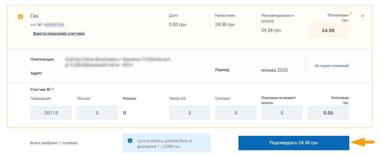 Как оплатить коммунальные услуги ЧерновцыГазСбыт - шаг 4