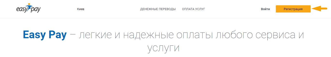 Как оплатить коммунальные услуги Черновцытеплокоммунэнерго - шаг 1