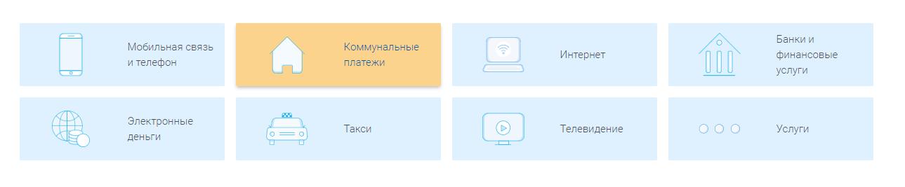 Как оплатить коммунальные услуги Черновцытеплокоммунэнерго - шаг 2