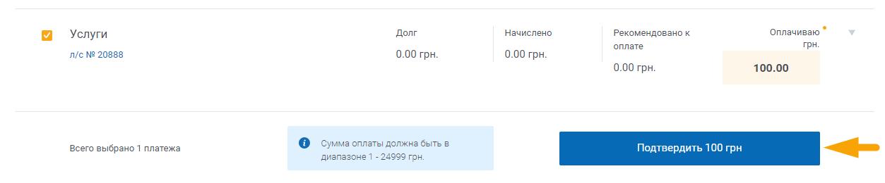 Как оплатить коммунальные услуги Черновцытеплокоммунэнерго - шаг 5