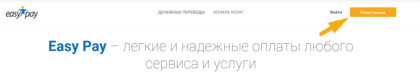 Как оплатить Днепропетровскгаз сбыт - шаг 1