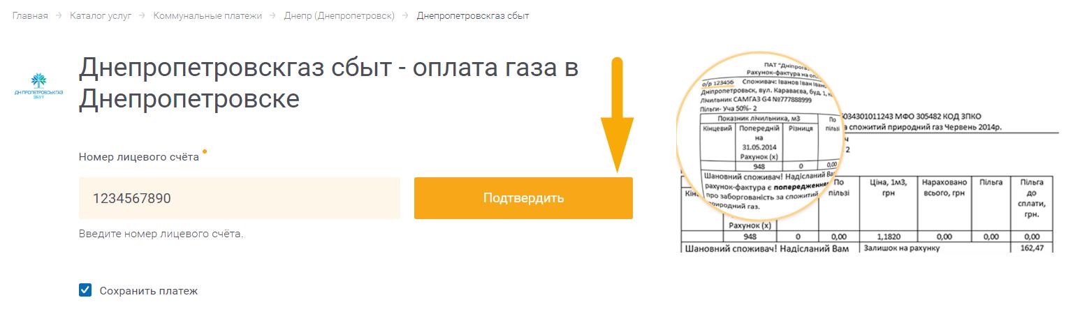 Как оплатить Днепропетровскгаз сбыт - шаг 2