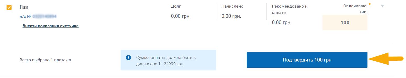 Как оплатить Днепропетровскгаз сбыт - шаг 3