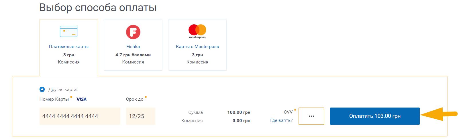 Как оплатить Днепропетровскгаз сбыт - шаг 4
