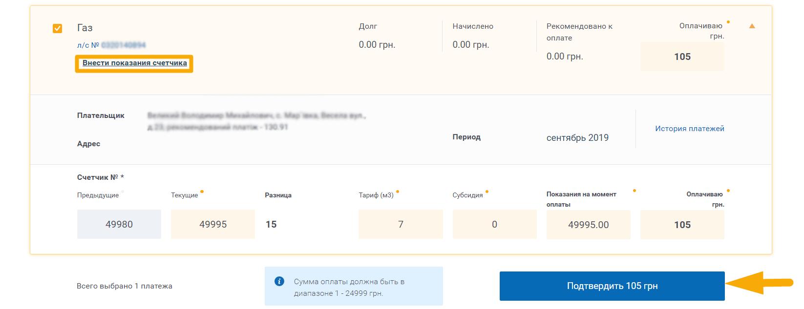 Как оплатить Днепропетровскгаз сбыт - шаг 5