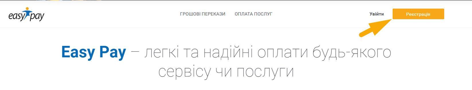 Як сплати Дніпропетровськгаз збут- крок 1