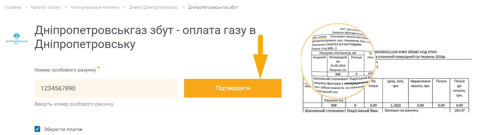 Як сплати Дніпропетровськгаз збут- крок 2