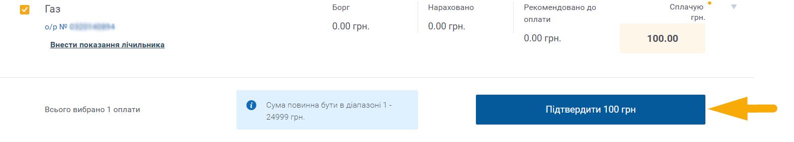 Як сплати Дніпропетровськгаз збут- крок 3