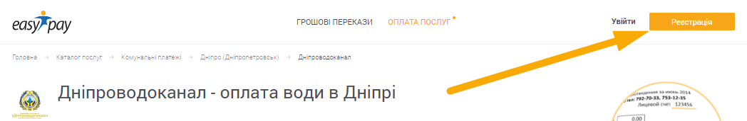 Як сплатити Дніпроводоканал - крок 1