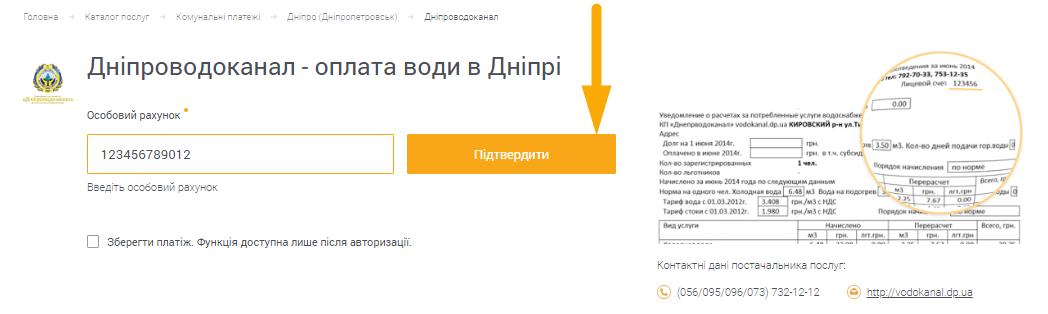 Як сплатити Дніпроводоканал - крок 2