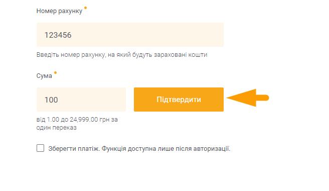 Як оплатити Домофон - крок 3
