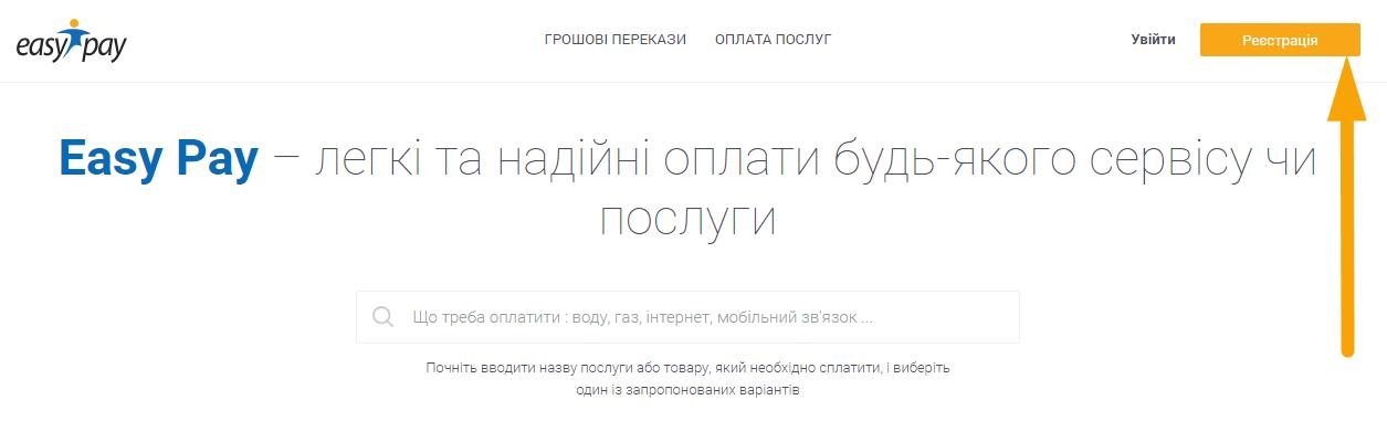 Як сплатити Енера Чернігів - ктрок 1