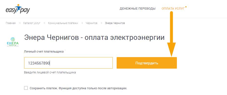 Как оплатить Энера Чернигов - шаг 2